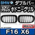 RD-BGF16X6M02 F16 X6 BMWフロントグリル ピアノブラック Mルック ダブルバー・キドニーグリル