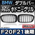 RD-BGF20LCI 1シリーズ F20 F21(後期) ※Mシリーズ適合Mルック BMWフロントグリル ピアノブラック ダブルバー・キドニーグリル