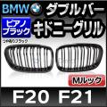 RD-BGF20M1 BMWフロントグリル ピアノブラック Mルック 1シリーズ F20 F21(前期 2011-2014)ダブルバー・キドニーグリル