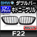 RD-BGF22M2 BMWフロントグリル ピアノブラック Mルック 2シリーズ F22 ダブルバー・キドニーグリル