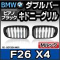 RD-BGF26X4M01 F26 X4(2014 04以降)BMWフロントグリル ピアノブラック Mルック ダブルバー・キドニーグリル