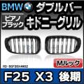 RD-BGF26X4M02 F25 X3(後期 2014 04以降) BMWフロントグリル ピアノブラック Mルック ダブルバー・キドニーグリル