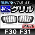 RD-BGF30M3 BMWフロントグリル ピアノブラック M3ルック 3シリーズF30セダン F31ツーリング ダブルバー・キドニーグリル