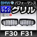 RD-BGF30PM BMWフロントグリル ピアノ&マットブラック 3シリーズF30セダン F31ツーリング