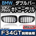RD-BGF34GT 3シリーズ F34GT(前期後期)Mルック BMWフロントグリル ピアノブラック ダブルバー・キドニーグリル