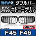 RD-BGF45M2 2シリーズ F45 F46 BMWフロントグリル ピアノブラック Mルック ダブルバー・キドニーグリル