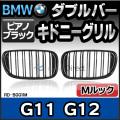 RD-BGG11M 7シリーズ G11 G12(2015以降)BMWフロントグリル ピアノブラック Mルック ダブルバー・キドニーグリル