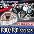 RD-BOV20A 3シリーズF30 F31 320i 328i N20エンジン専用 4007004Z-S BMW ブローオフバルブ レーシングダッシュ製