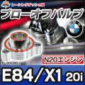 RD-BOV20B BMWブローオフバルブ BMW X1シリーズE84 X1 20i  N20エンジン専用 4007004Z-S レーシングダッシュ製