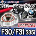 RD-BOV55A 3シリーズF30 F31 335i N55エンジン専用 4007004Z BMW ブローオフバルブ レーシングダッシュ製