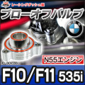 RD-BOV55B 5シリーズF10 F11 535i N55エンジン専用 4007004Z BMWブローオフバルブ レーシングダッシュ製