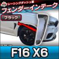 RD-BSF-X6A F16 X6 BMWフェンダーエアスクープ グロスブラック 0914075Z