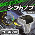 RD-SLS-ACA ベンツ SLSルック シフトノブ カーボン調 Aタイプ(W140 W163 W168 W169 W202 W208 W210 W215 W220 W245 W463 R170) BENZ