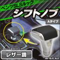 RD-SLS-ALE ベンツ SLSルック シフトノブ レザー調 Aタイプ(W140 W163 W168 W169 W202 W208 W210 W215 W220 W245 W463 R170) BENZ