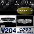 RI-MB109-11 AMGタイプ グリル用 クロームメッキトリム Mercedes Benz メルセデス ベンツ Cクラス W204 後期 (2011-2014) ガーニッシュ カバー