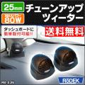 RO-RS225 25mmチューンアップツィーター 車両音響改善計画!訳ありマウント付属