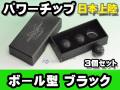 FS-BK-THREE●車両改善計画!簡単取付パワーチップ●ブラック3個セット●