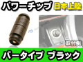 PB-BK 車両改善計画!簡単取付パワーチップ バータイプ ブラックグレード