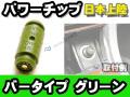 PB-GR■車両改善計画!簡単取付パワーチップ■バータイプ■グリーングレード■