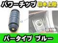 PB-NB 車両改善計画!簡単取付パワーチップ バータイプ ブルーグレード