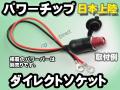 PB-SO 車両改善計画!簡単取付パワーチップ バータイプ用シガーソケット・バッテリーダイレクトソケット