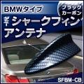 SF-5128-CB BMWタイプ ダミーシャークフィンアンテナ ブラックカーボン