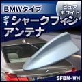 SF-5128-WH BMWタイプ ダミーシャークフィンアンテナ スーパーホワイト