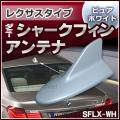 SF-5130-WH レクサスタイプ ダミーシャークフィンアンテナ スーパーホワイト