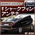 SF-5134-BK BMW 3シリーズ F30タイプ ダミーシャークフィンアンテナ スーパーブラック
