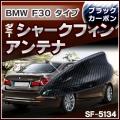 SF-5134-CB BMW 3シリーズ F30タイプ ダミーシャークフィンアンテナ ブラックカーボン