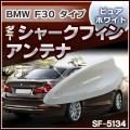 SF-5134-WH■BMW 3シリーズ F30タイプ■ダミーシャークフィンアンテナ■スーパーホワイト■