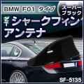 SF-5135-BK■BMW 7シリーズ F01タイプ■ダミーシャークフィンアンテナ■スーパーブラック■