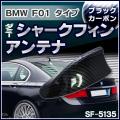 SF-5135-CB BMW 7シリーズ F01タイプ ダミーシャークフィンアンテナ ブラックカーボン
