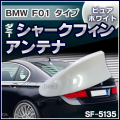 SF-5135-WH■BMW 7シリーズ F01タイプ■ダミーシャークフィンアンテナ■スーパーホワイト■