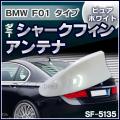 SF-5135-WH BMW 7シリーズ F01タイプ ダミーシャークフィンアンテナ スーパーホワイト