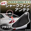 SF-5138-BK ダミーシャークフィンアンテナ ブラック Lexus レクサス IS250タイプ