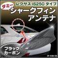 SF-5138-CB ダミーシャークフィンアンテナ カーボンブラック Lexus レクサス IS250タイプ