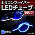 SL60-1B 60cm ブルー シリコンファイバーLEDチューブ (曲がる LED シリコン ファイバー ヘッドライト)