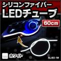 SL60-1W 60cm ホワイト シリコンファイバーLEDチューブ (曲がる LED シリコン ファイバー ヘッドライト)