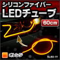 SL60-1Y 60cm オレンジ シリコンファイバーLEDチューブ (曲がる LED シリコン ファイバー ヘッドライト)