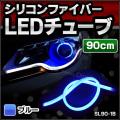 SL90-1B 90cm ブルー シリコンファイバーLEDチューブ (曲がる LED シリコン ファイバー ヘッドライト)