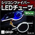 SL90-1W 90cm ホワイト シリコンファイバーLEDチューブ (曲がる LED シリコン ファイバー ヘッドライト)