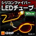 SL90-1Y■90cm■オレンジ■シリコンファイバーLEDチューブ■(曲がる LED シリコン ファイバー ヘッドライト)