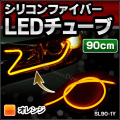 SL90-1Y 90cm オレンジ シリコンファイバーLEDチューブ (曲がる LED シリコン ファイバー ヘッドライト)