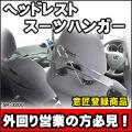 SP-3200 車内用ヘッドレストスーツハンガー