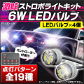 ST-LED-LFK■激眩 6Wx4バルブ LEDストロボ キット 高速点滅 LEDストロボキット■ハイパワーストロボキット