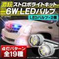 【高輝度LEDストロボ】ST-LED1Wx6 激眩6Wx2バルブ Ver.2 LEDストロボキット ハイパワーストロボキット