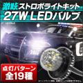 ST-LED3Wx9 Ver.2 激眩27Wx2バルブ LEDストロボ キット ハイパワーストロボキット