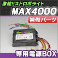 ST-MAX-TRANS MAX4000ヘッドライトストロボ専用電源BOX 修理パーツ