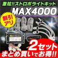 【お得なまとめ買い】ST-MAX4000-2SET MAX4000×2セット ヘッドライトストロボ4バルブ ハイパワーストロボキット